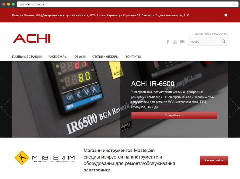 ACHI Satellite Website