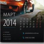 Дизайн календаря для Car Solutions