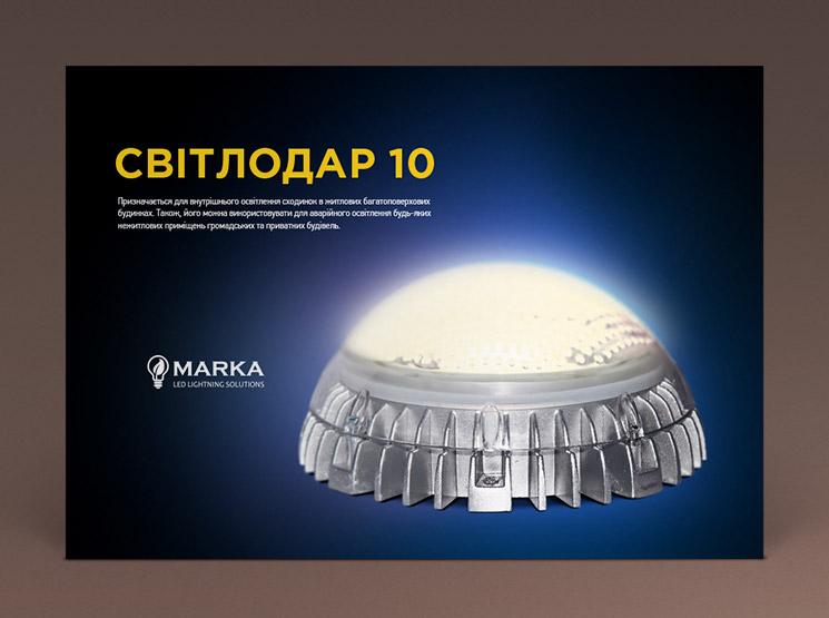 Дизайн каталогу компанії «Марка»