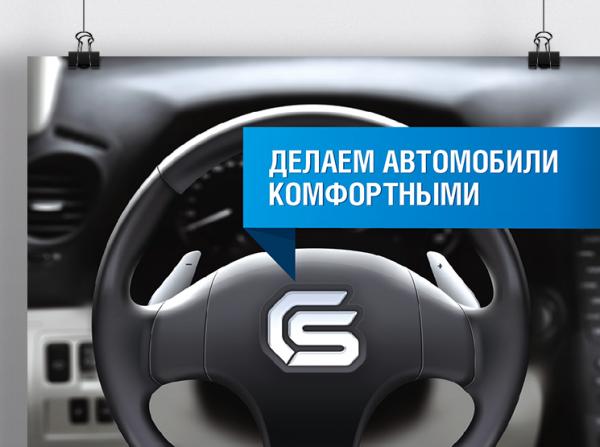 Плакат для Car Solutions