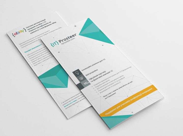 Брошура-флаєр для IT Prosteer