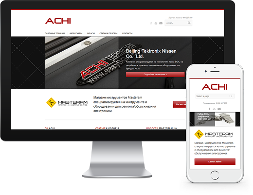 ACHI Corporate Website